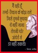 1-kishwar nahid Poster size 2.5feetx3.5